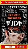『ザ・ハント』2020年10月30日(金)公開、映画前売券(一般券)(ムビチケEメール送付タイプ)