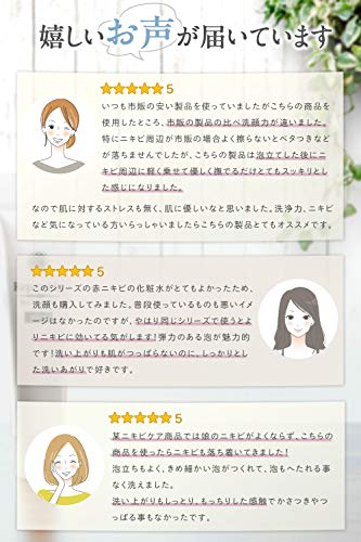 PIKAICHI(ピカイチ)『リプロスキンスキンケアフォーム』