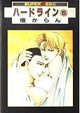 ハードライン 5 (スーパービーボーイコミックス)