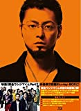 映画「闇金ウシジマくんPart2」豪華版[Blu-ray/ブルーレイ]