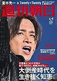 週刊朝日 2020年 6/5 号【表紙:堂本光一】 [雑誌]