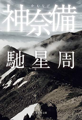 神奈備 (集英社文庫)