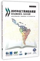 (2015年)拉丁美洲经济展望:面向发展的教育、技术和创新
