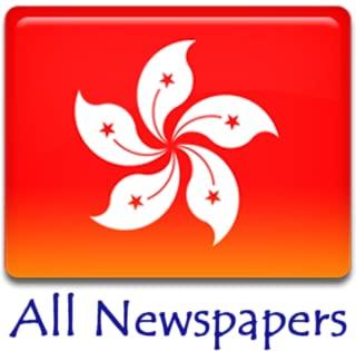 All Newspapers Hong Kong