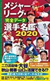 メジャーリーグ・完全データ選手名鑑2020 - 村上雅則, 友成那智