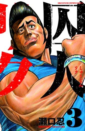 囚人リク 3 (少年チャンピオン・コミックス) - 瀬口 忍
