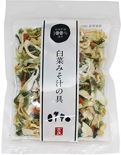 こだわり乾燥野菜 国産 白菜みそ汁の具 40g×3袋  ポッキリ!セット