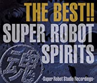 THE BEST!!スーパーロボット魂-Super Robot Studio Recordings-
