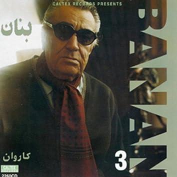 Carvan, Banan 3 - Persian Music