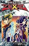 遊☆戯☆王ZEXAL 8 (ジャンプコミックス)
