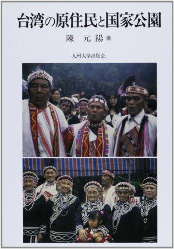 台湾の原住民と国家公園