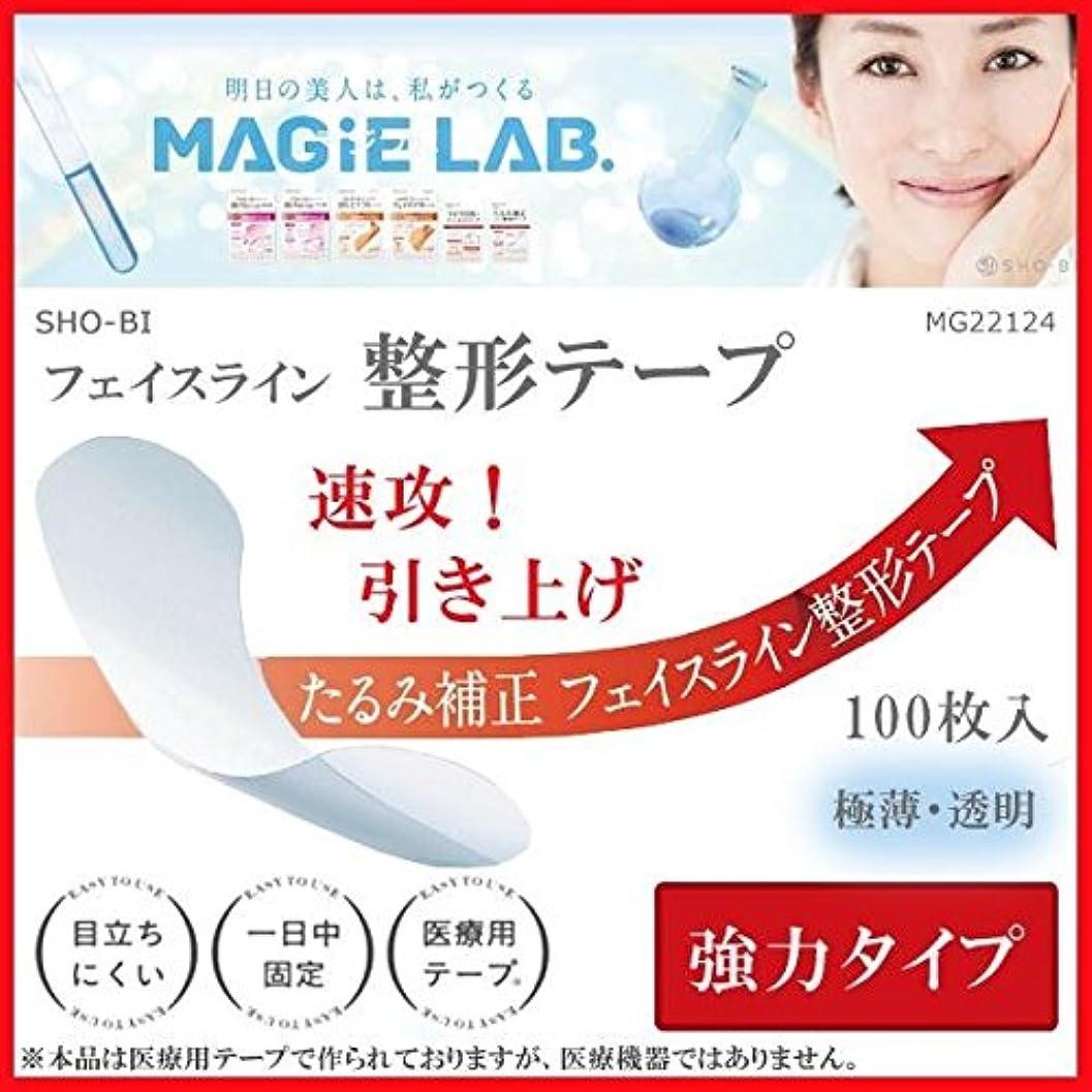 掻くカルシウム第SHO-BI MAGiE LAB.(マジラボ) フェイスライン整形テープ 強力タイプ 100枚入り MG22124