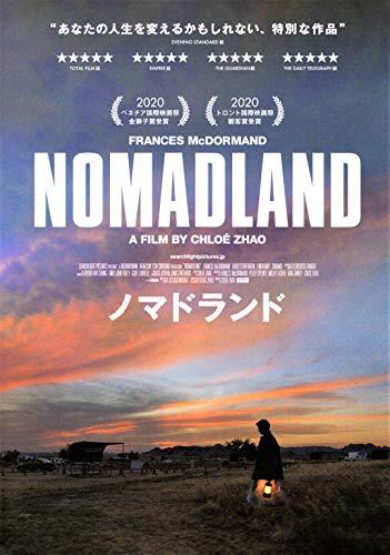 映画チラシ『ノマドランド』5枚セット+おまけ最新映画チラシ3枚