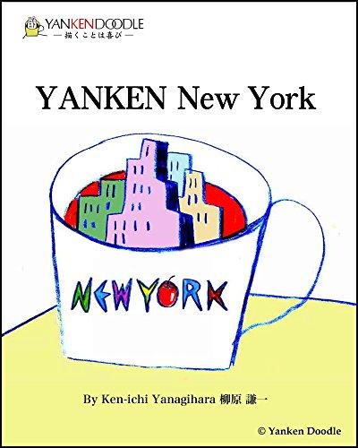 YANKEN New York (Japanese Edition)