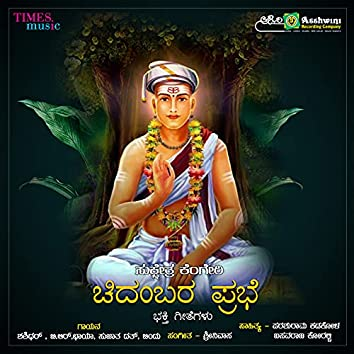 Sri Chidambara Prabhe