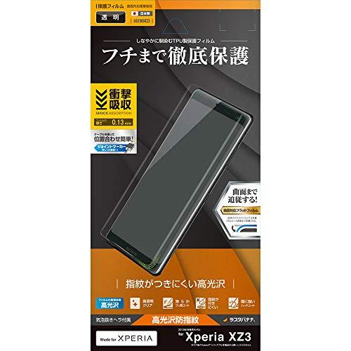 ラスタバナナ Xperia XZ3 SO-01L/SOV39 フィルム 曲面保護 薄型TPU 耐衝撃吸収 高光沢防指紋 エクスペリア XZ3 液晶保護フィルム UG1568XZ3