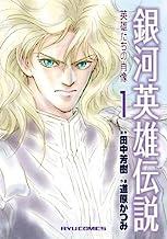 銀河英雄伝説~英雄たちの肖像~(1) (リュウコミックス)