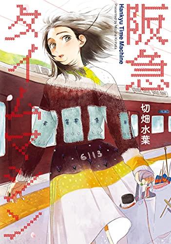 阪急タイムマシン (BRIDGE COMICS)