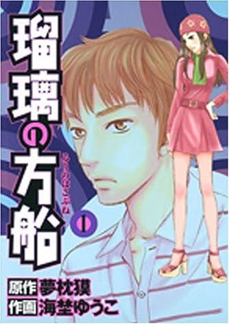 瑠璃の方船 1 (ジャンプコミックスデラックス)