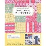 ソレイアードのソーイングレシピ (レディブティックシリーズno.3415)