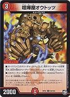 デュエルマスターズ新10弾/DMRP-10/94/C/喧嘩屋オウトッツ