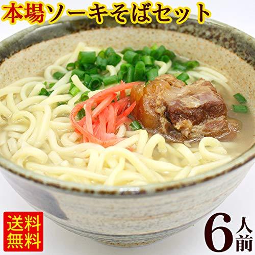 ソーキそばセット6人前 (沖縄そば麺・そばだし・軟骨ソーキ肉)