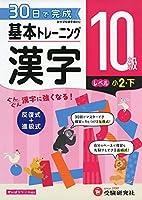 小学 基本トレーニング漢字10級:30日で完成  反復式+進級式