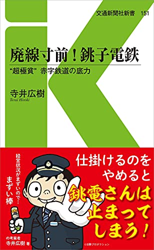 廃線寸前! 銚子電鉄 (交通新聞社新書151)