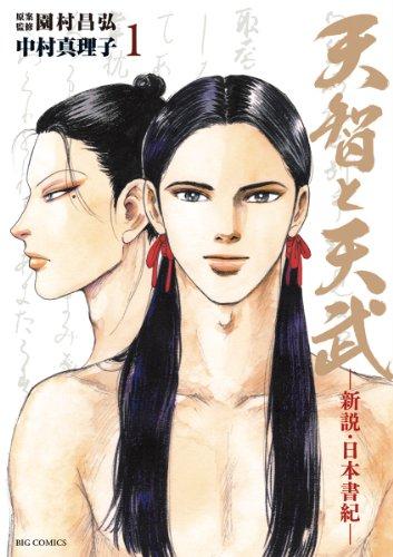 天智と天武 —新説・日本書紀—(1) (ビッグコミックス) - 中村真理子, 園村昌弘