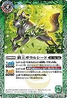 バトルスピリッツ BS52-025 (A)狼王ガウルシード/(B)剣狼王獣ガウルシード 転醒R