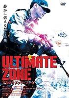 アルティメット・ゾーン LBX-727 [DVD]