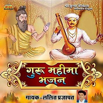 Guru Mahima Bhajan