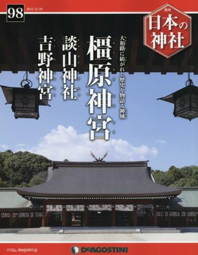 日本の神社 98号 (橿原神宮・談山神社・吉野神宮) [分冊百科]