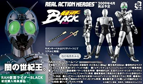 DX Shadow Moon Real Action Heroes Limited (japan import)
