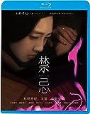 禁忌[Blu-ray/ブルーレイ]
