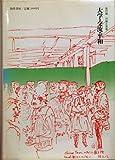 吉阪隆正集〈第17巻〉大学・交流・平和 (1985年)