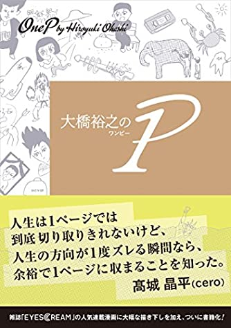 大橋裕之の1P(SPACE SHOWER BOOKs)