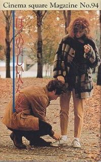 【映画パンフ】ぼくの美しい人だから スーザン・サランドン ジェームズ・スペイダー
