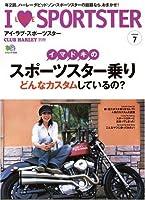 アイ・ラブ・スポーツスター (Volume7) (エイムック (1228))