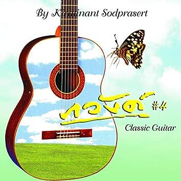 Classical Guitar, Vol. 4
