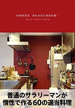 [奥村 光男]の料理研究家 奥村光男の惰性料理 1: Mitsuo's Routine Cooking
