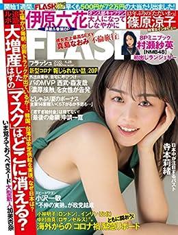 [雑誌] FLASH フラッシュ 2020年04月28日