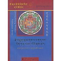至尊金刚上师阿旺云登桑波传记(堪布更噶华尔登嘉措全集)(藏文)