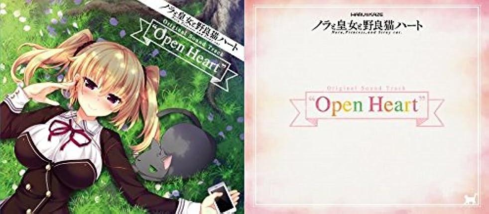 薄めるそのような欺くノラと皇女と野良猫ハート オリジナルサウンドトラック『Open Heart』