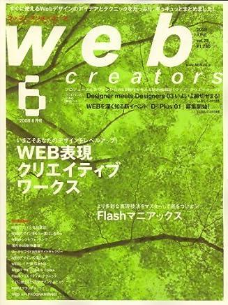 Web creators (ウェブクリエイターズ) 2008年 06月号 [雑誌]