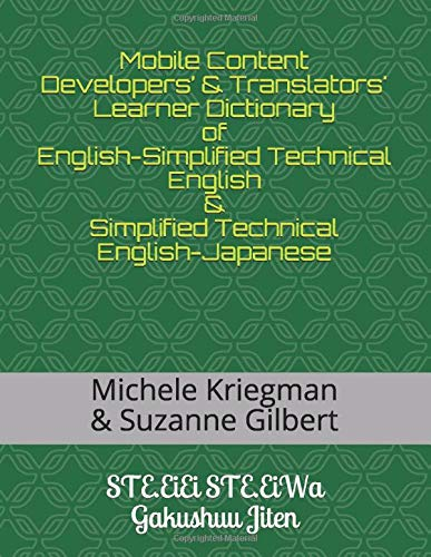 Mobile Content Developers' & Translators' Learner Dictionary of English – Simplified Technical English Simplified Technical English – Japanese: STE英英・STE英和学習辞典