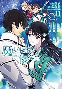 魔法科高校の優等生11 (電撃コミックスNEXT)