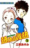 熱くんの微熱 1 (少年チャンピオン・コミックス)