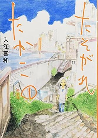 CD付き たそがれたかこ(1) 特装版 (講談社キャラクターズA)