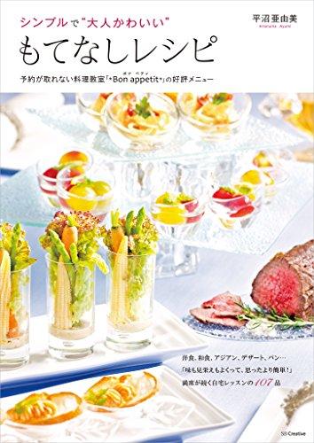 """シンプルで""""大人かわいい""""もてなしレシピ―予約が取れない料理教室「*Bon appetit*」の好評メニュー"""